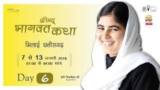 LIVE - Shrimad Bhagwat Katha Day 6 !! ITI Ground, Bhilai, Chhattisgarh #DeviChitralekhaji