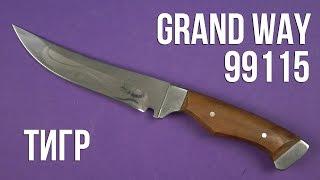 Grand Way Тигр (99145) - відео 1