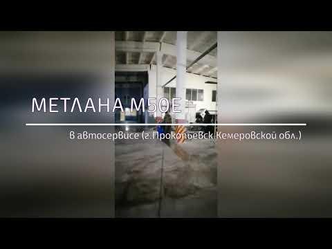 Кабельная поломоечная машина МЕТЛАНА М50Е в автосервисе (г. Прокопьевск)