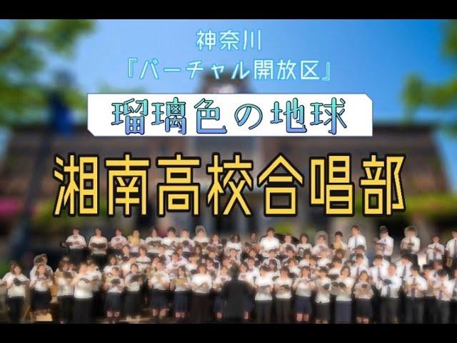 神奈川「バーチャル開放区」 神奈川県立湘南高校合唱部 瑠璃色の地球の画像
