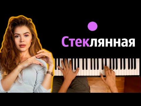 GUMA – Стеклянная (В сердце закрыты двери) ● караоке | PIANO_KARAOKE ● ᴴᴰ + НОТЫ & MIDI