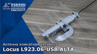 Антенна для цифрового ТВ L923.06-USB Alta DVB-T2