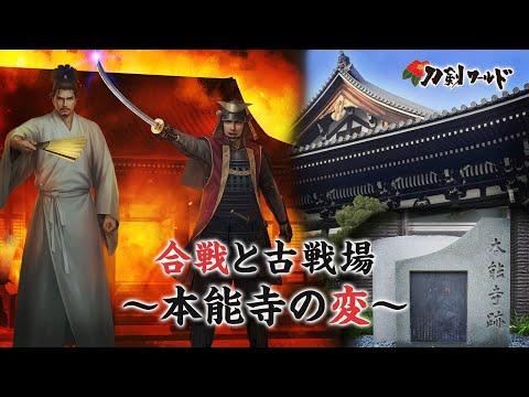 「本能寺の変」合戦・古戦場 YouTube動画