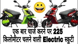 225 km range of Per Charge !Best Electric Scooty in India !NDS Eco Lio, Lio+ & Alfa Electric Scooter
