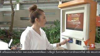 """สำรวจความพร้อมใช้ """"รถยนต์ไฟฟ้า"""" ในไทย ชงเพิ่มสถานีชาร์จ"""