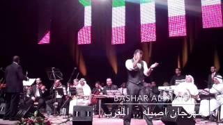 تحميل اغاني بشار الشطي نسم علينا الهوى . حفل المغرب Dr.ahmad Hamdan . MP3