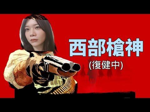 leggy玩碧血狂殺精華