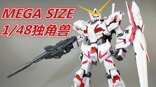 BANDAI 万代 MEGA SIZE 1/48 Unicorn Gundam Review独角兽高达模型284-刘哥模玩