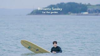 韓繁中字 Car the garden (카더가든) - 로맨틱 선데이 (Romantic Sunday) | 海岸村恰恰恰OST Part.1 갯마을 차차차 OST Part 1