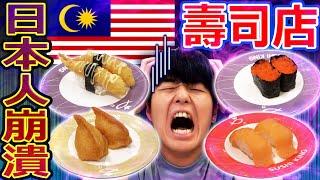 日本人傻眼!馬來西亞壽司店跟日本完全不一樣...居然有賣這種東西...