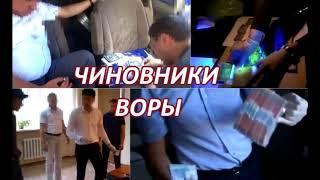 ЗАДЕРЖАНИЕ КАЗАХСТАНСКИХ ЧИНОВНИКОВ!!!
