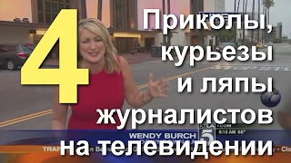 Приколы ляпы курьезы  reporter funny fails. СБОРКА №4