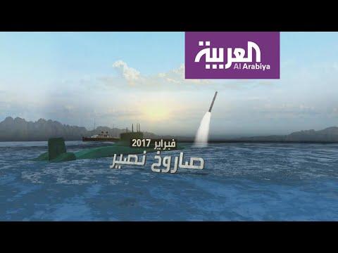 العرب اليوم - شاهد: ترسانة إيران من الصواريخ التي تهدد استقرار المنطقة
