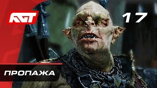 Прохождение Middle-earth: Shadow of War — Часть 17: Пропажа