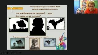 Использование нестандартных приёмов на уроках ИЗО. Мастер-класс 1. 18.10.19