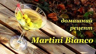 Мартини домашний рецепт