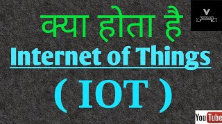 What is Internet of Things (IOT) || How it works || In Hindi