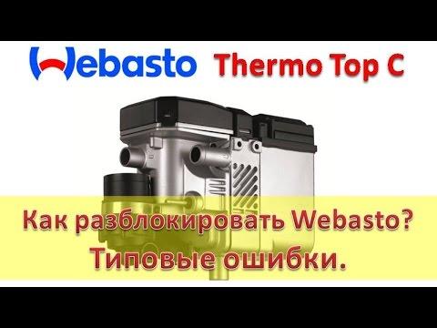 Webasto - разблокировать по диагностике / Типовые ошибки / Возможность ремонта / Вебасто