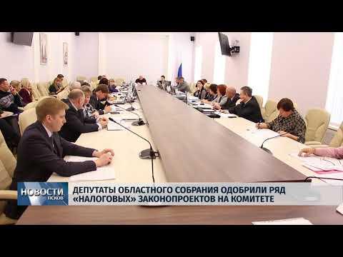 27.11.2018 # Депутаты областного собрания одобрили ряд «налоговых» законопроектов