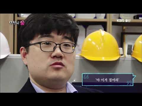KBS Ulsan Your Dream