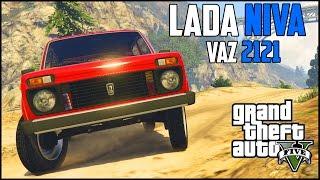 GTA 5 моды: НИВА - VAZ-2121 (Lada Niva)