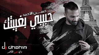 تحميل اغاني حسن الأحمد - حبيبي بغيبتك ( حصريا )   2020 MP3