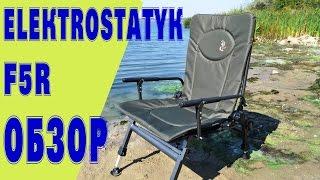Кресло для рыбалки карповое fk6p pod elektrostatyk