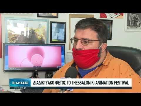 Διαδικτυακό φέτος το Thessaloniki Animation Festival | 23/10/2020 | ΕΡΤ