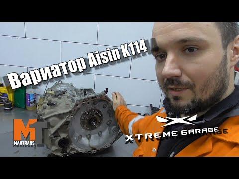 Фото к видео: Вариатор Aisin K114