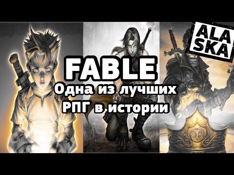 Fable — одна из лучших РПГ в истории [Ностальгики]