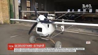 Чоловік заснував компанію з виробництва літаків для фермерських господарств