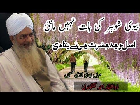 Husband Aur Wife Ki Ajeeb Shart || Peer Zulfiqar Naqshbandi