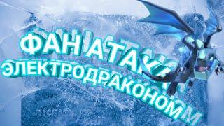 ФАН АТАКА ЭЛЕКТРОДРАКОНОМ/CLASH ROYALE