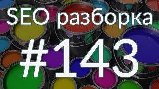 SEO разборка #143 | Интернет-магазин немецких красок, масел, восков, лазурей РФ | Анатомия SEO