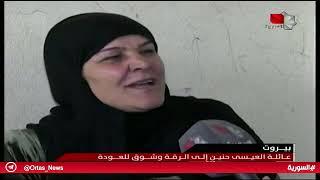 بيروت - عائلة العيسى حنين إلى الرقة وشوق للعودة 26.02.2019