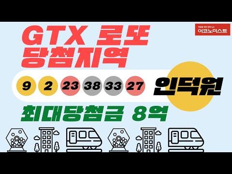 [GTX 도장깨기① 인덕원] 철길 4개 노선 등 각종 호재…집값 2억원 올라