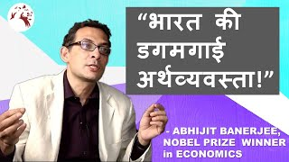 Abhijit Banerjee | NOBEL PRIZE in Economics | Poverty in India | Hindi