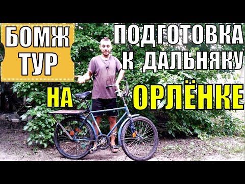 Трансформация советского велосипеда Орленок. Подготовка к велопутешествию Бомж Тур!