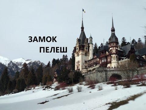 Катя 3 день в Горах. Замок Пелеш. Брашов. Горы Katy 3 day in the mountains. Peles Castle. Brasov.