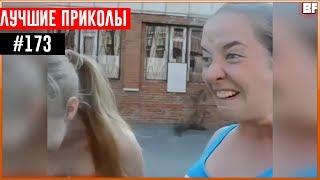 ПРИКОЛЫ 2017 Ноябрь #173 ржака до слез угар прикол - ПРИКОЛЮХА
