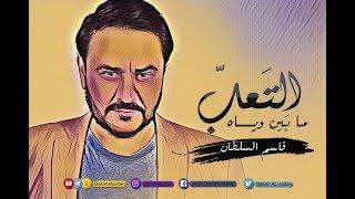 تحميل اغاني Qasim Alsultan |EXCLUSIVE| قاسم السلطان مابين وياه التـَعب (موال) MP3