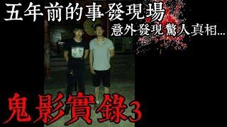 【鬼影實錄#3】五年前的事發現場!意外發現驚人的真相...!(王狗)