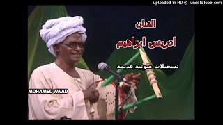 تحميل و مشاهدة ادريس ابراهيم - قماري السلام - طمبور MP3