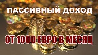 Пассивный доход.Программа от 1000 евро в месяц.