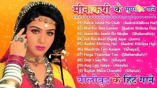 मीनाक्षी | बेस्ट ऑफ़ मीनाक्षी शेषाद्रि | Bollywood Romantic Hit Songs | 90s Evergreen Hindi Songs