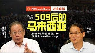 """""""人民开讲系列""""——《509后的马来西亚》"""