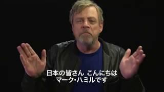 ルークが日本のファンにメッセージ!『スター・ウォーズ/最後のジェダイ』特別映像