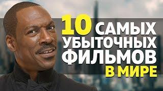 10 САМЫХ УБЫТОЧНЫХ ФИЛЬМОВ В МИРЕ