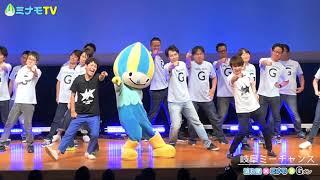 流れ星&ミナモ&Gメン 岐阜ミーチャンス