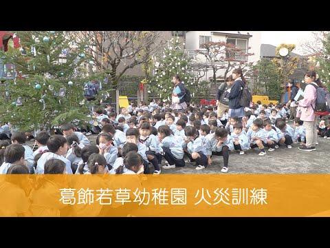 葛飾若草幼稚園 火災訓練 (2019/12/11)